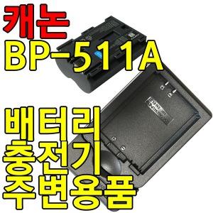 캐논 BP-511/BP-511A 호환배터리 충전기 주변용품