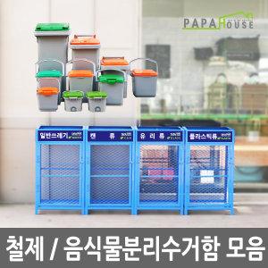 대용량 실외용 철제분리수거함/폐형광등/음식물수거함