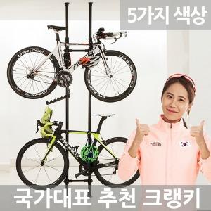 국가대표 자전거거치대 크랭키/보관대/5가지색상