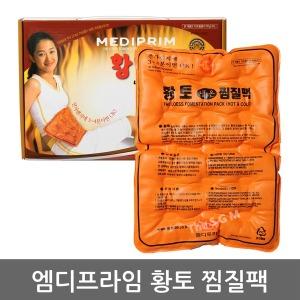 황토 냉온 찜질팩 24x35cm 핫팩 쿨팩 뜸질 온팩 냉팩