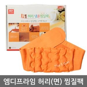 황토 허리 냉온 찜질팩 면100% 핫팩 쿨팩 뜸질기