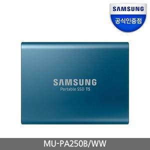포터블 외장SSD T5 250GB MU-PA250B/WW JBL이어셋증정