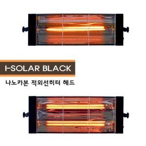 아이솔라 매트블랙 헤드 카본 적외선 히터 벽걸이