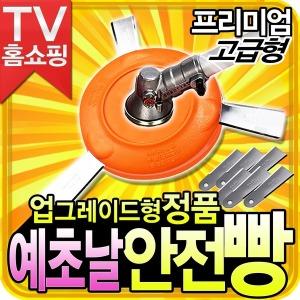 TV 안전빵 예초기날 예초기안전판 안전날 예초기 부품