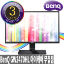 공식판매점 BENQ GW2470HL 아이케어 무결점