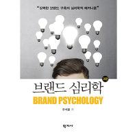 브랜드 심리학  제3판   학지사   우석봉