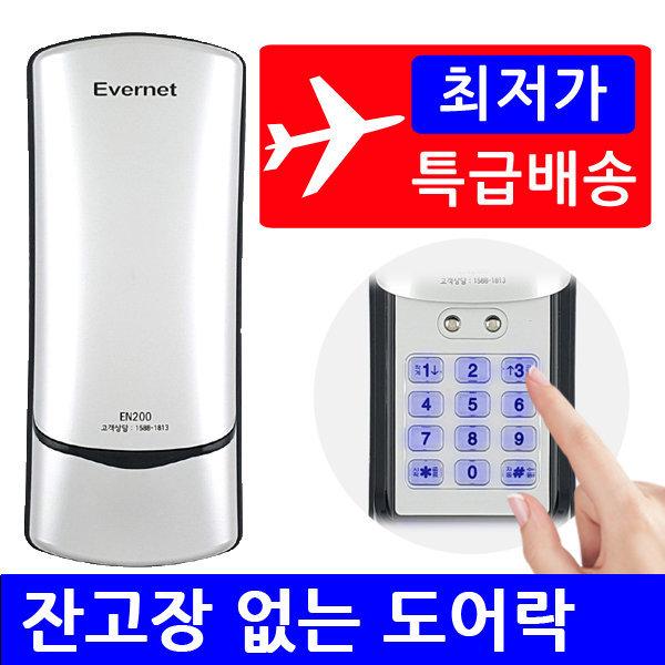 잔고장없는 버튼방식/디지털도어락/현관번호키/EN200n