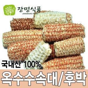 옥수수속대 1kg  후박 옥수수수염 파뿌리