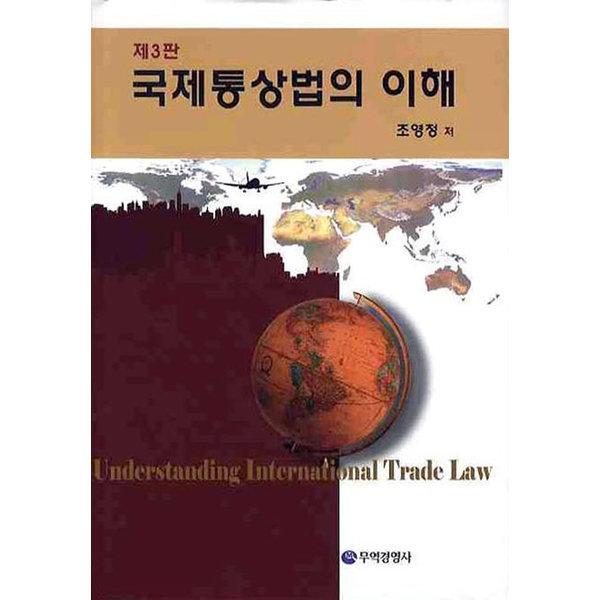 국제통상법의 이해 - 제3판  무역경영사   조영정