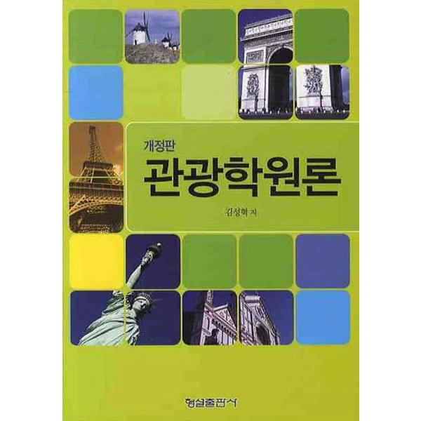 관광학원론 - 개정판  형설출판사   김성혁