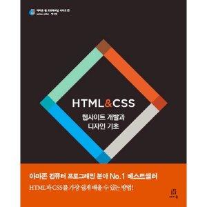 HTML   CSS - 에이콘 웹 프로페셔널 시리즈 53  에이콘출판   존 두켓