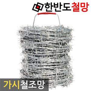 철조망/가시철조망/울타리/방범용/군대담장/담장용품