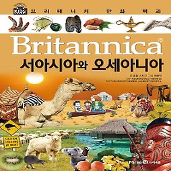 아이세움  브리태니커 만화 백과 - 서아시아와 오세아니아  양장 (브리태니커 만화 백과 시리즈)