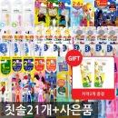 (사은)맘앤쥬 유아칫솔21개+치약2개/어린이칫솔/치약