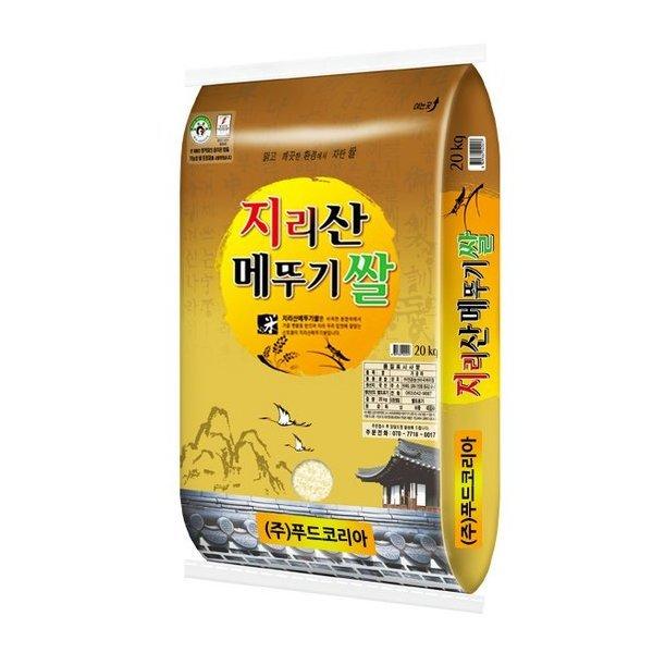 2017년 지리산메뚜기쌀 백미20Kg
