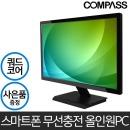 COMPASS 238SE 24형 올인원PC 특가 모음전 일체형