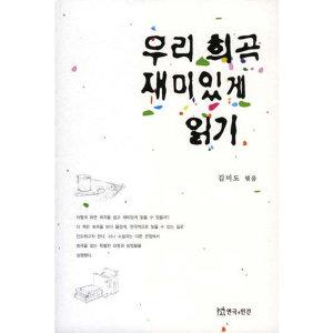 우리희곡재미있게읽기  연극과인간   김미도