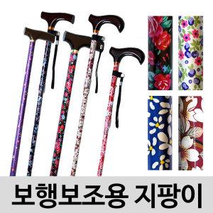탑메디칼 접이식 꽃지팡이 노인지팡이 효도지팡이