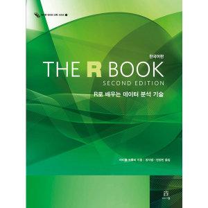 The R Book  2/E  한국어판 - 에이콘 데이터 과학 시리즈 11  에이콘출