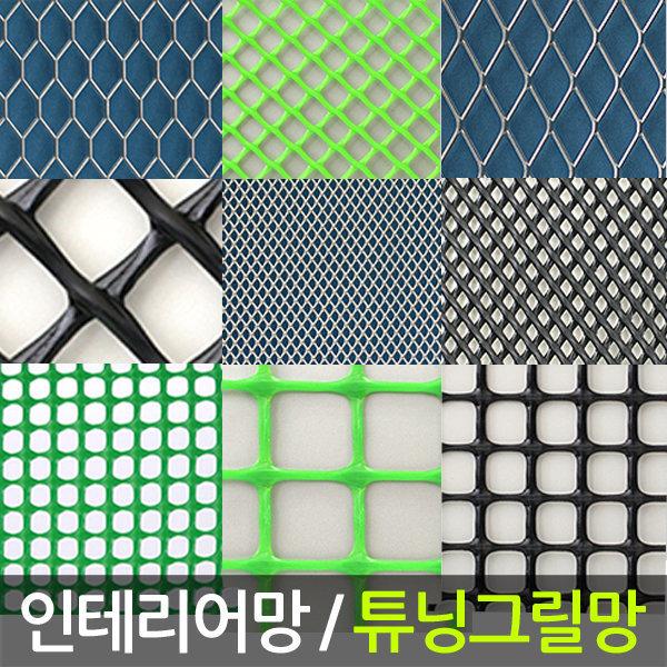튜닝그릴망 리폼철망 DIY 인테리어망 알루미늄망 PE망