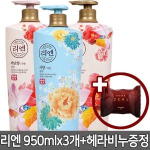 리엔샴푸린스 대용량 950mlx3개+헤라비누증정/염색