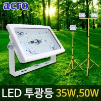 LED/사각/노출/방수/투광기/투광등/주광색/35W/50W