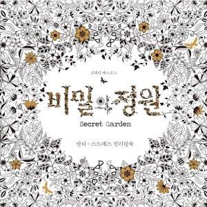 비밀의 정원  퍼블리싱컴퍼니 클   조해너 배스포드  안티-스트레스 컬러링북