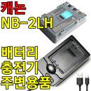 캐논 NB-2L/ NB-2LH 충전기 주변용품