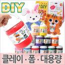 클레이 대용량/DIY풀세트/아이클레이/폼/라인클레이