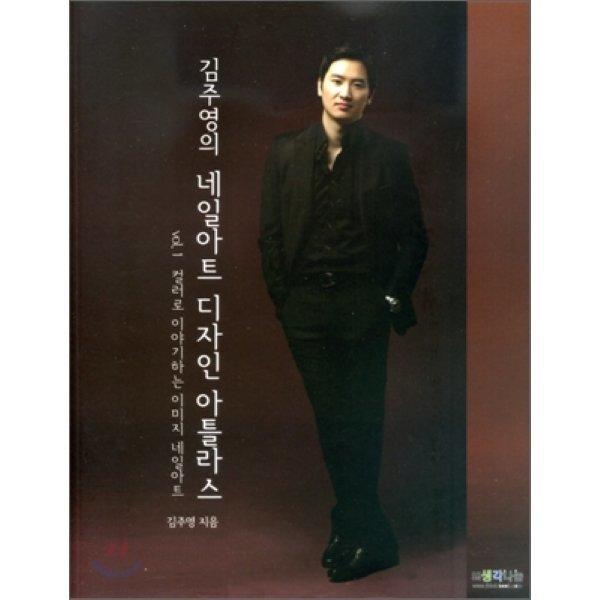 (중고)김주영의 네일아트 디자인 아틀라스   vol  ...