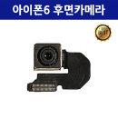 아이폰6 후면카메라 자가수리 부품
