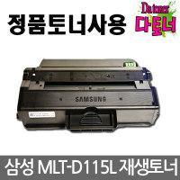 MLT-D115L SL-M2620 M2670 M2820 M2870 M2880 N FN FD
