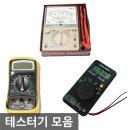 오피스네오/전류 전압 테스터기 모음/디지털테스터기
