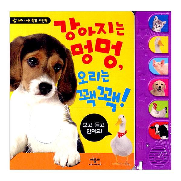 강아지는 멍멍 오리는 꽥꽥 - 소리나는 동물 그림책 사운드북 / 애플비