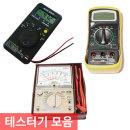 엔츠몰/전류 전압 전기 테스터기 모음/디지털테스터기