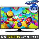 삼성TV T24H310/24인치형 소형TV/LED TV모니터/방문AS