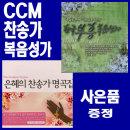 2CD/3CD/4CD/2TAPE 찬송가 복음성가 100종 택1-은혜찬송가/복음성가/경쾌한 찬양메들리/부흥복음성가/CCM