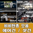 M4A1 K2소총 SCAR TAN 비비탄총 스카 AC870-A2 샷건