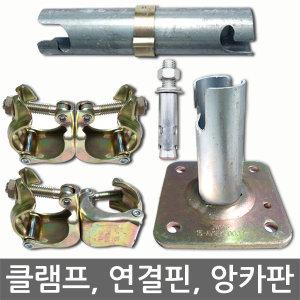 아시바 파이프클램프 비계 고정형 회전형 가설 앙카판