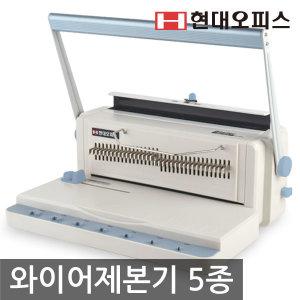 와이어링 제본기 5종 사무실/학원사용/신속한 제본