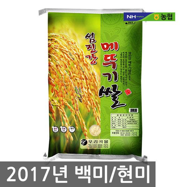 2017년농협햅쌀/섬진강메뚜기쌀20kg/10+10kg/잡곡