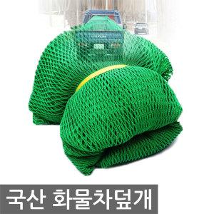 화물차 덮개/그물망/화물차 갑바/용달차/자동바/용품