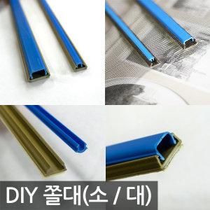 쫄대/방충망/방풍비닐/창문/문풍지/외풍차단