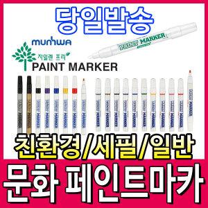 문화 페인트 마카/세필 페인트마카/자일렌프리