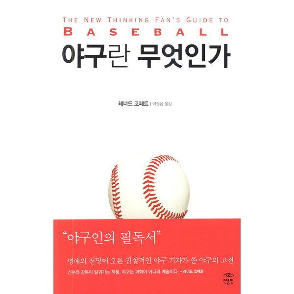 야구란 무엇인가  민음인   레너드 코페트