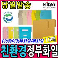 현풍친환경정부화일/종이/PP/쫄대화일/엘자화일/L홀더