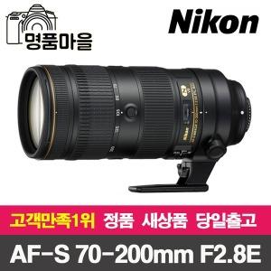 니콘 AF-S 70-200mm F2.8E VR 정품 명품