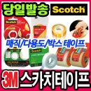 스카치 매직 테이프/리필/다용도/포장용/박스테이프