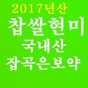 2017년산 현미찹쌀10kg2017찹쌀10kg
