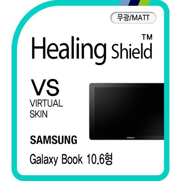 2매) 갤럭시북 10.6형 SM-W620(Wi-Fi) 외부보호필름